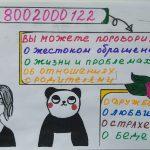 В рамках празднования Международного дня детского телефона доверия
