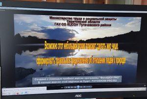 Специалисты Комплексного центра Пугачевского района провели онлайн-мероприятие по экологическому воспитанию