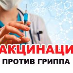 О старте прививочной кампании против гриппа