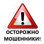 Внимание! Фальсифицированные лекарственные препараты