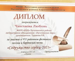 Специалист КЦСОН Пугачевского района принял участие в районном фестивале поэзии