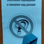 Акция «Синяя лента апреля» как способ профилактики жестокого обращения и насилия над детьми